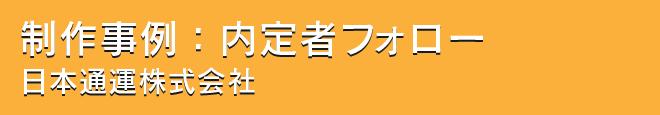 内定者フォロー制作実績:日本通運